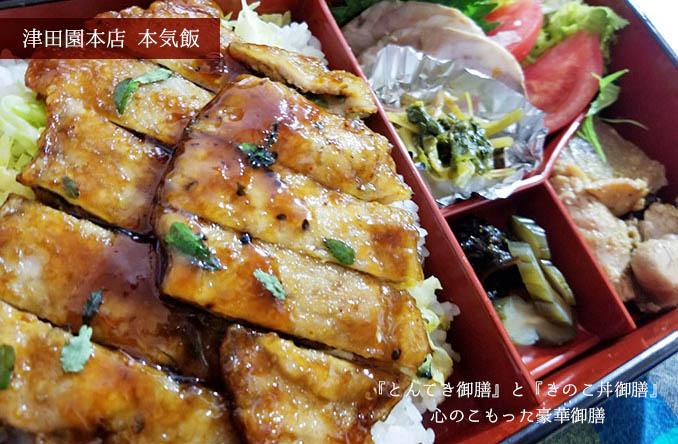 【テイクアウト】成城学園前駅「津田園本店」本音で実食レビュー!其の一#008
