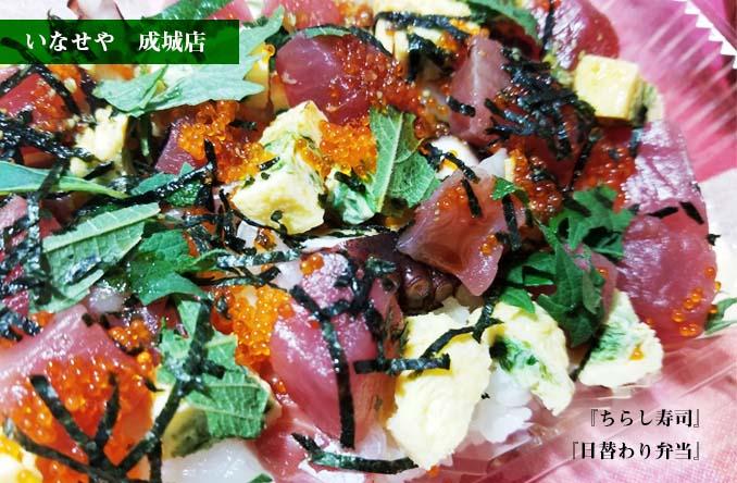 【テイクアウト】成城学園前駅「いなせや」本音で実食レビュー!#011