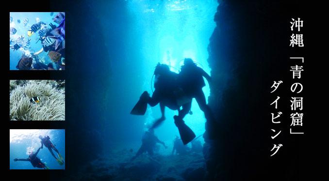 沖縄「青の洞窟」ダイビング