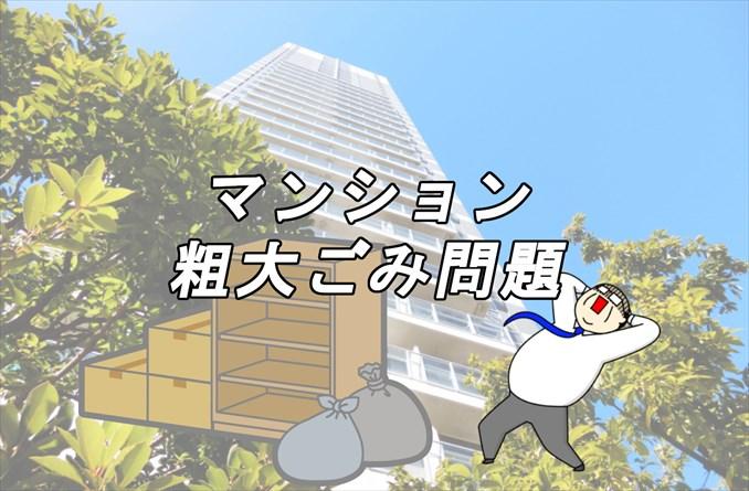 【賃貸トラブル】マンションの粗大ごみ問題