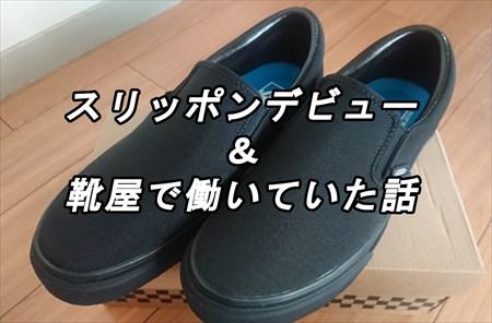 【VANS】スリッポンデビュー&靴屋で働いていた話