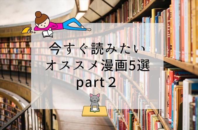 今すぐ読みたいオススメ漫画5選 part2