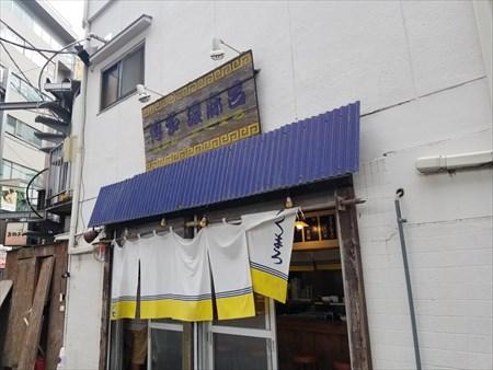 外観 『博多濃麻呂』(二子玉川駅)