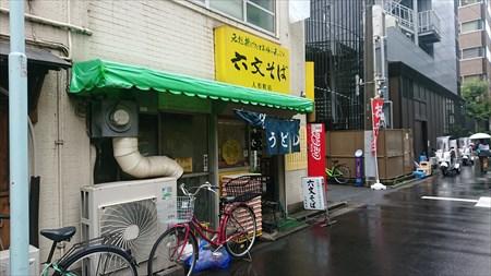 外観 『六文そば』 (人形町駅)