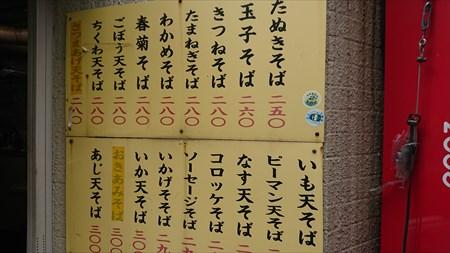 お品書き 『六文そば』 (人形町駅)