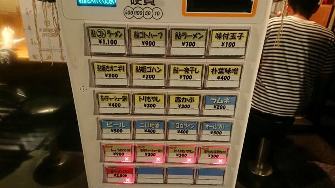 販売機 【鮎ラーメン】 (二子玉川駅)
