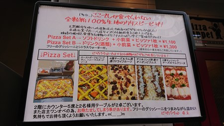 看板『Pizza Puppet』(人形町駅)