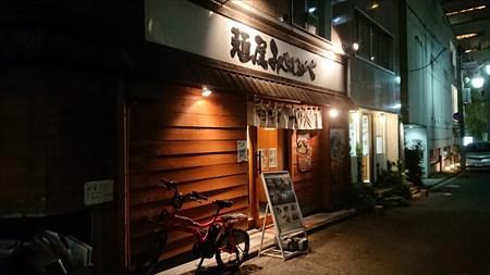 外観 【麺屋みちしるべ】 (二子玉川駅)