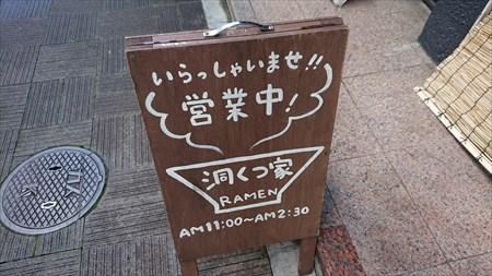 看板『洞くつ家』(吉祥寺駅)