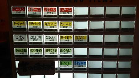 発券機『洞くつ家』(吉祥寺駅)