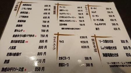 メニュー 【香味】 (二子玉川駅)