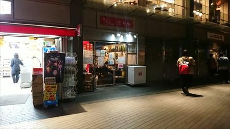 外観 【香味】 (二子玉川駅)