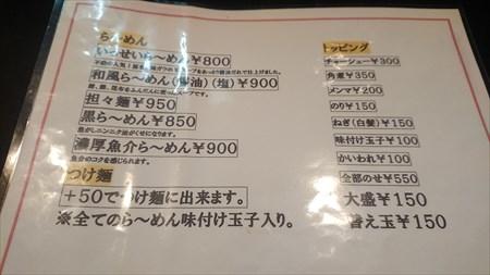 メニュー 【いっせいらーめん】 (二子玉川駅)