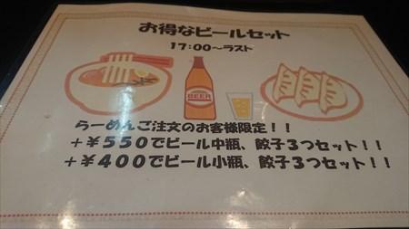 メニュー② 【いっせいらーめん】 (二子玉川駅)