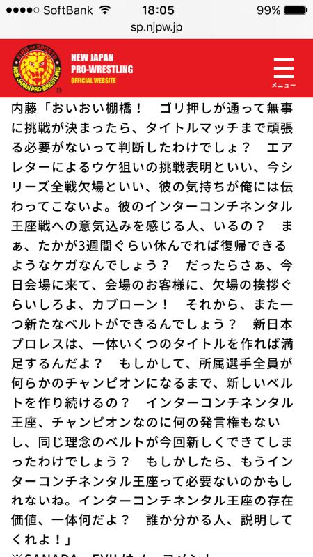 内藤コメント