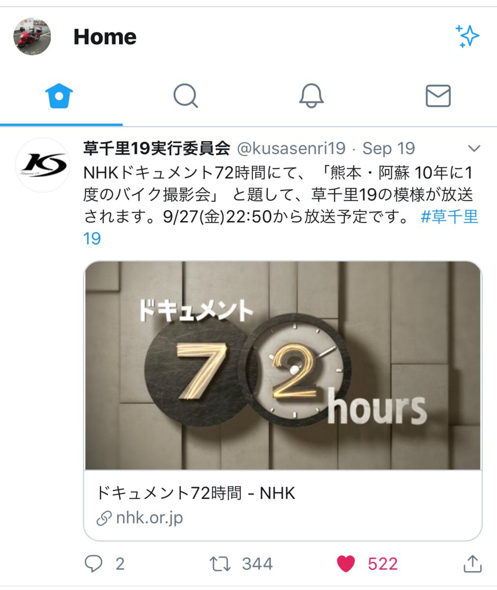 再 放送 ドキュメント 72 時間 Nhk
