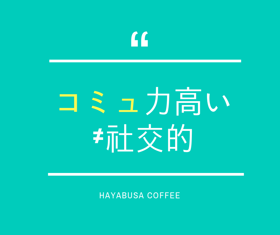 f:id:hayabusacoffee:20181218115700p:plain