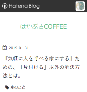 f:id:hayabusacoffee:20190131163146p:plain