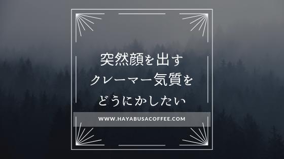 f:id:hayabusacoffee:20190217223334p:plain