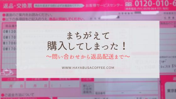 f:id:hayabusacoffee:20190221093433p:plain