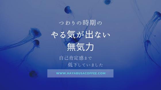 f:id:hayabusacoffee:20190221160222p:plain