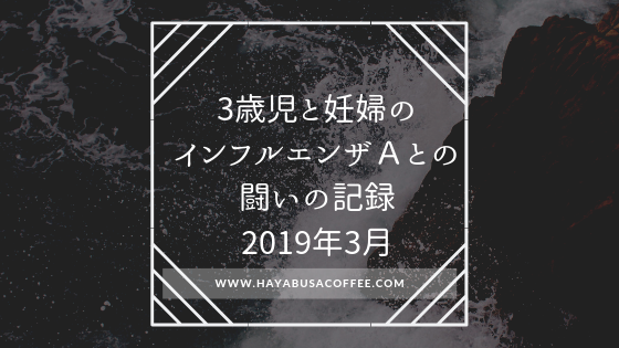 f:id:hayabusacoffee:20190305112922p:plain