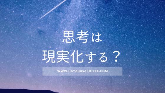 f:id:hayabusacoffee:20190309222154p:plain
