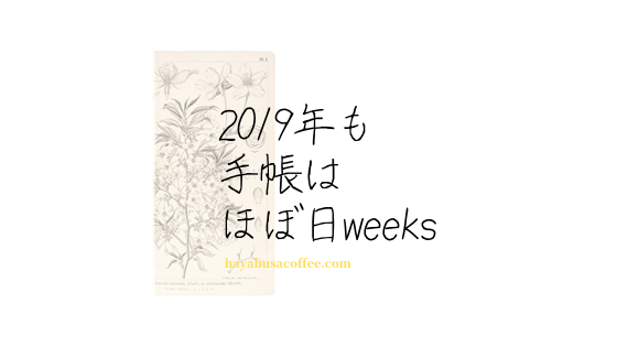 f:id:hayabusacoffee:20190315150832p:plain