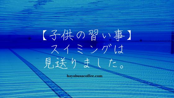 f:id:hayabusacoffee:20190417164710p:plain