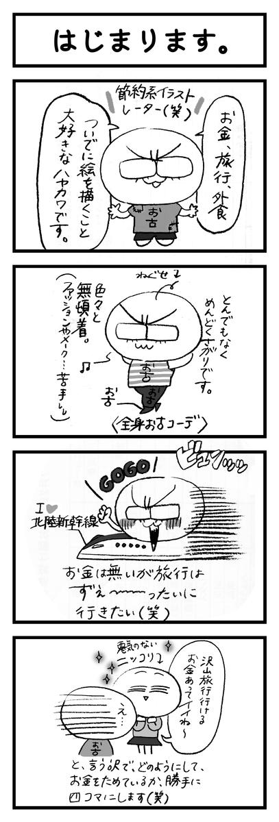 f:id:hayakawasetsuyaku:20200615223932j:plain