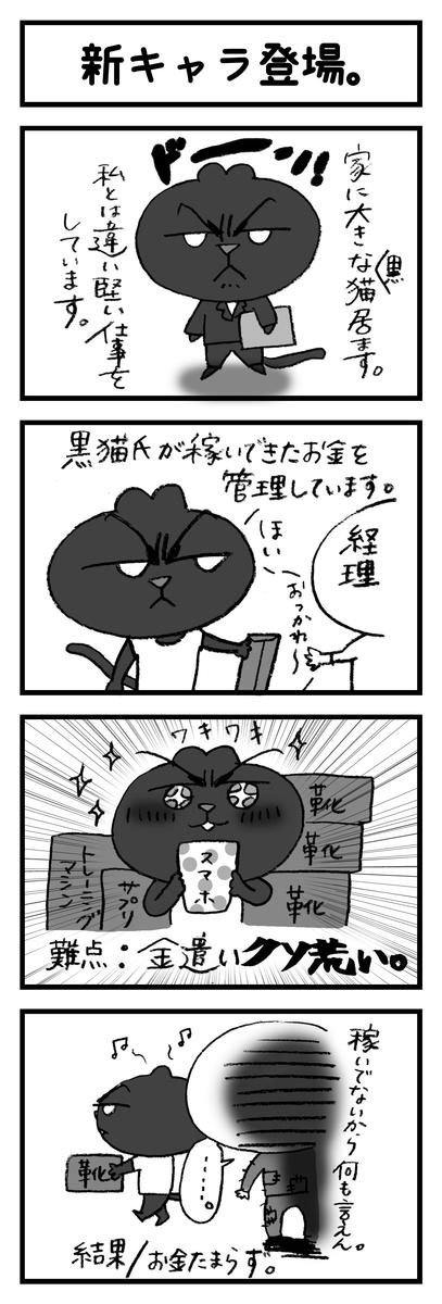 f:id:hayakawasetsuyaku:20200616214928j:plain
