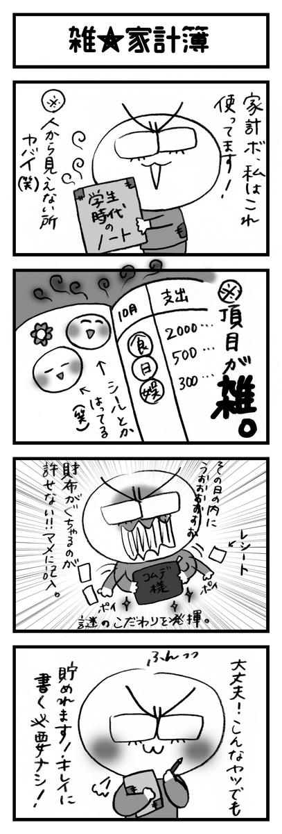 f:id:hayakawasetsuyaku:20200617220002j:plain