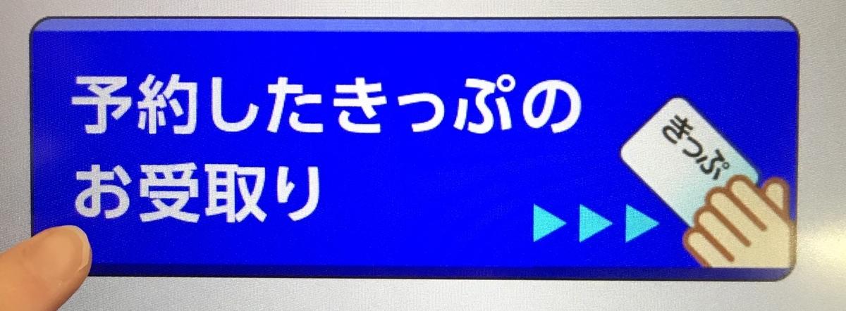 f:id:hayakawasetsuyaku:20200618210627j:plain