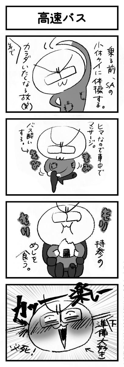 f:id:hayakawasetsuyaku:20200618211455j:plain