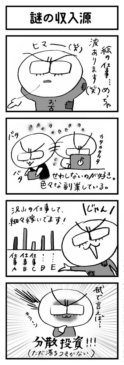 f:id:hayakawasetsuyaku:20200618212440j:plain