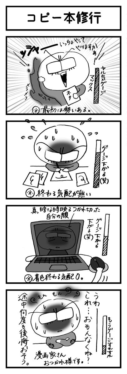 f:id:hayakawasetsuyaku:20200619183430j:plain