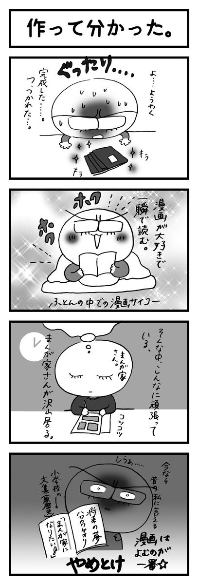 f:id:hayakawasetsuyaku:20200619184325j:plain