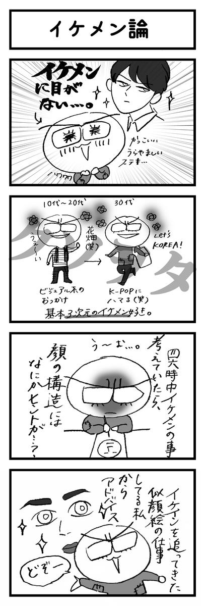 f:id:hayakawasetsuyaku:20200619193410j:plain