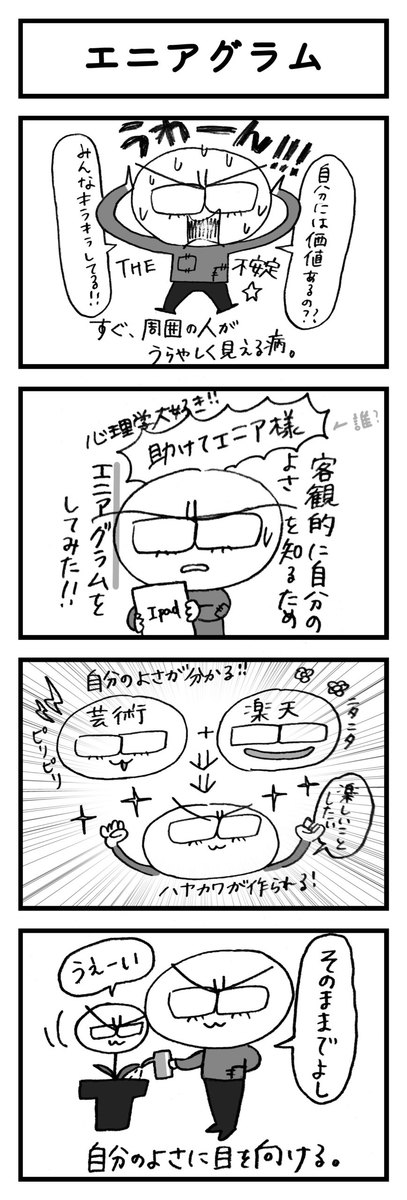f:id:hayakawasetsuyaku:20200620082915j:plain