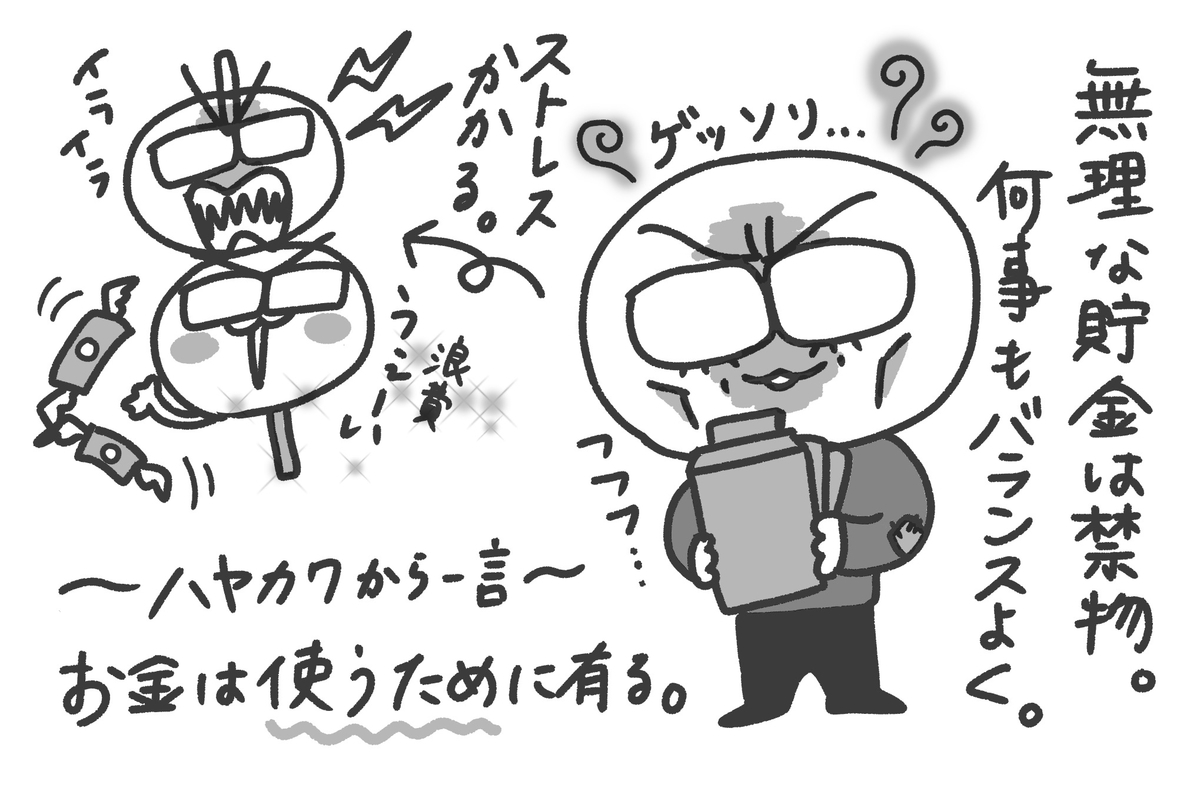 f:id:hayakawasetsuyaku:20200626215706j:plain
