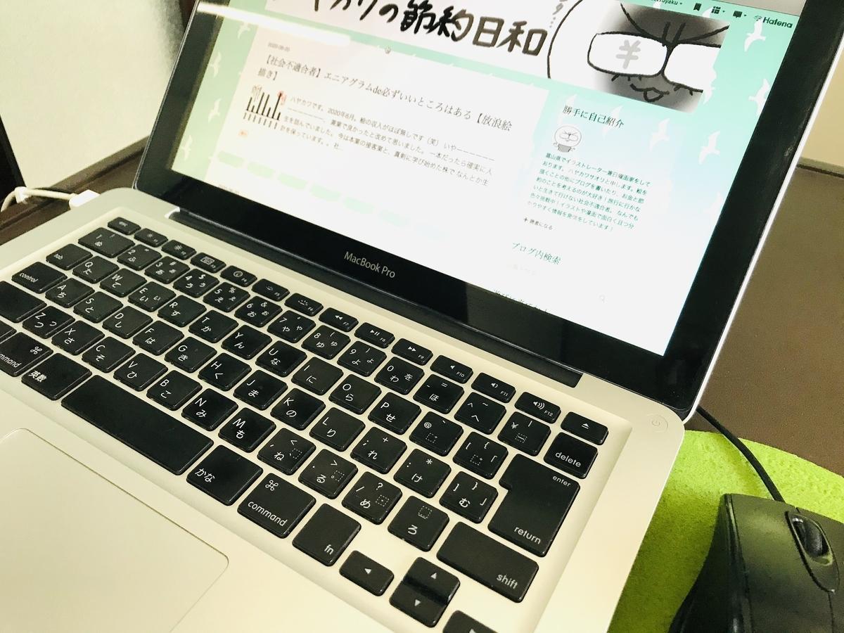 f:id:hayakawasetsuyaku:20200708102145j:plain