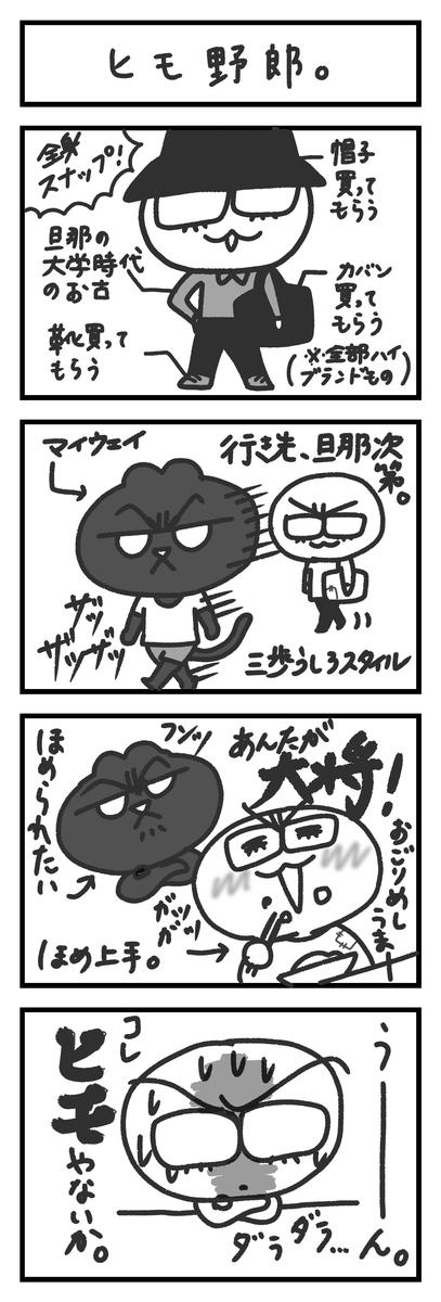 f:id:hayakawasetsuyaku:20200814102901j:plain