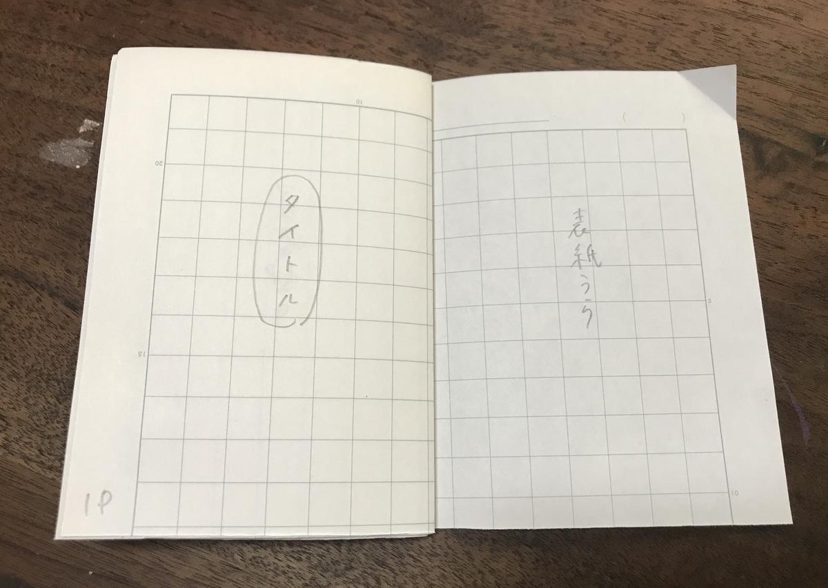 f:id:hayakawasetsuyaku:20200814235107j:plain