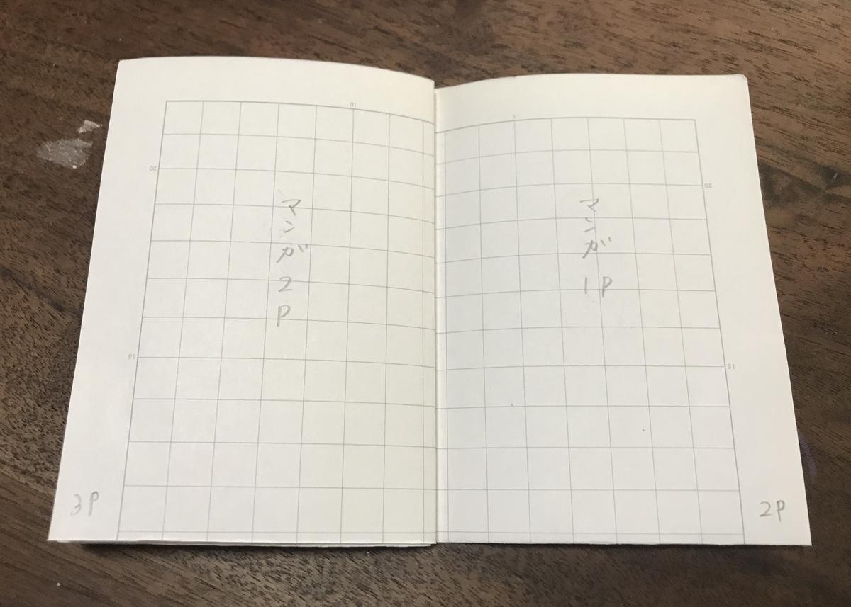 f:id:hayakawasetsuyaku:20200814235129j:plain