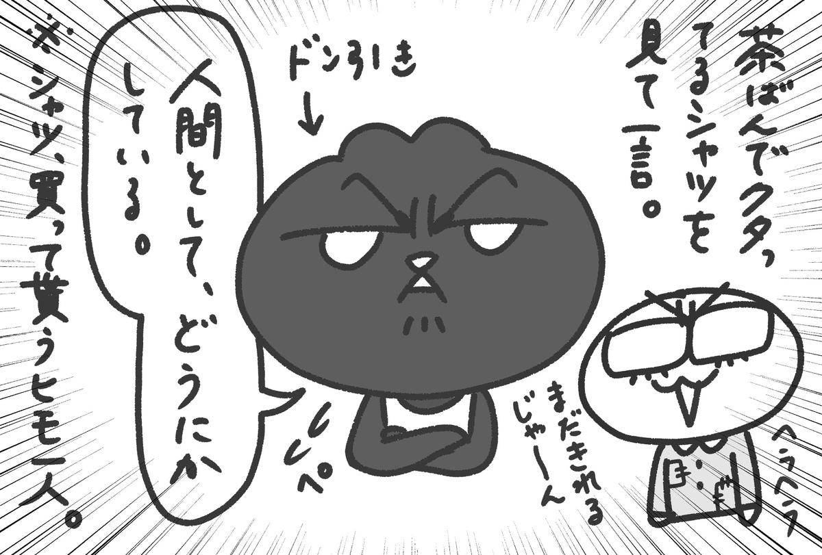 f:id:hayakawasetsuyaku:20200816231958j:plain