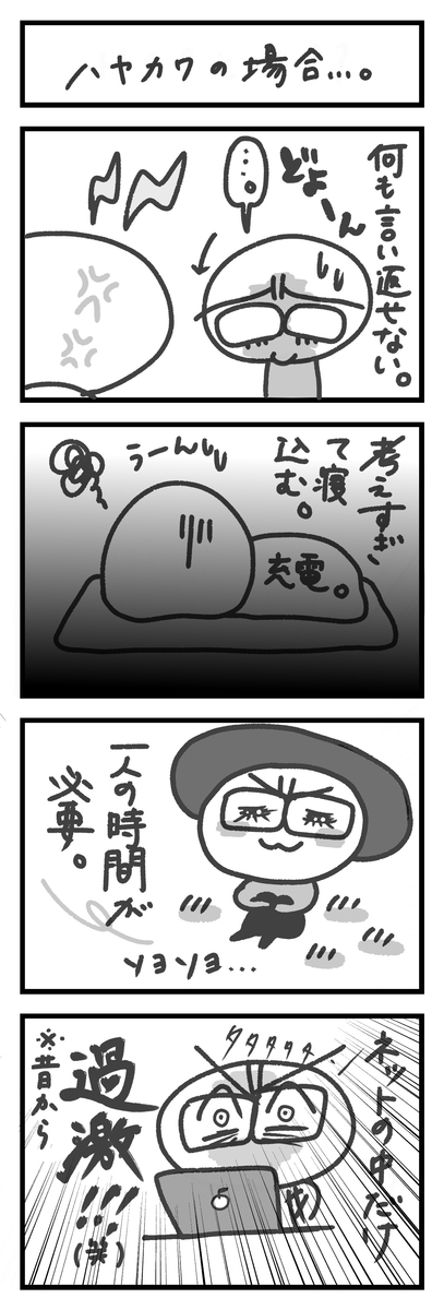 f:id:hayakawasetsuyaku:20200829223208j:plain