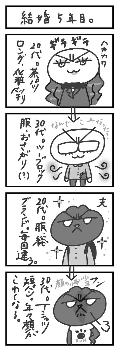 f:id:hayakawasetsuyaku:20200903193733j:plain