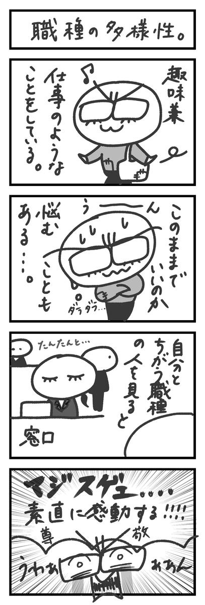 f:id:hayakawasetsuyaku:20200913183517j:plain