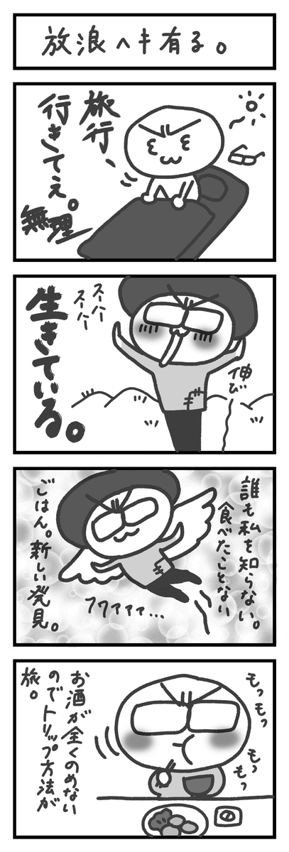 f:id:hayakawasetsuyaku:20201005205004j:plain