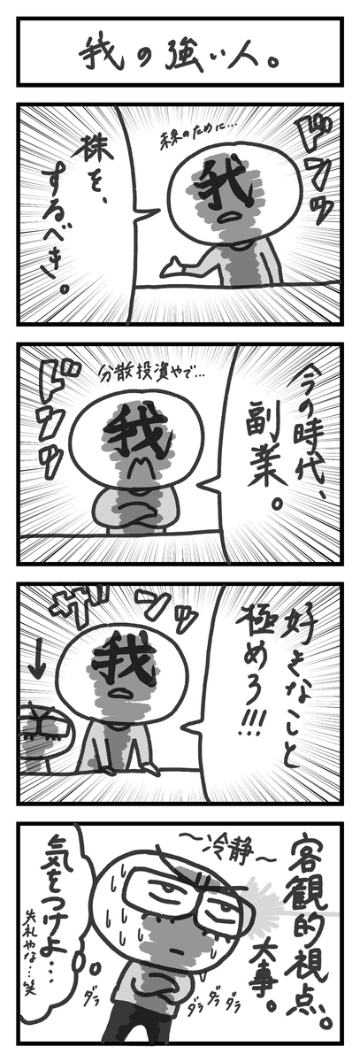 f:id:hayakawasetsuyaku:20201130203215j:plain